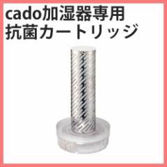 ◆送料無料◆cado カドー 加湿器専用抗菌カートリッジ CT-C400 フィルター HM-C400/HM-C400E共用