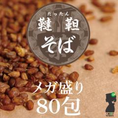 そば茶(韃靼そば茶)ティーバッグ80包(目安包数)!送料無料!韃靼蕎麦(だったんそば)茶【そば茶/ソバ茶/ダッタンソバ】