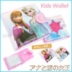 アナと雪の女王 財布 ビニール ウォレット ディズニー プリンセス Frozen ブルー 3種類【Disney アナ雪 fz91331 fz91332 fz91333】 ┃