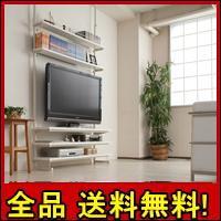 クーポン進呈中【送料無料!ポイント10%】突っ張り薄型TVラック 幅119.5cm 壁面を有効活用した機能も充実の薄型テレビボード♪2色から!
