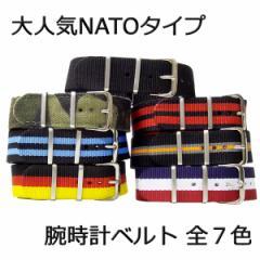 時計ベルト メンズ ナイロン 20mm NATOタイプ ナイロンストラップ (7色) 【N-001-008】【mlb】