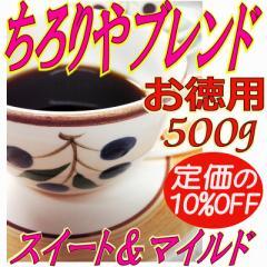 お徳用10%OFF 500g【レギュラー珈琲豆】ちろりやブレンド /ベリー系の甘い香りとマイルドな口当たり/熱風式完全焙煎