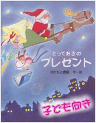 オーダーメイドの手作り絵本 クリエイトアブック  とっておきのプレゼント(子ども向き) 今年のクリスマスは絵本を贈ってみませんか?