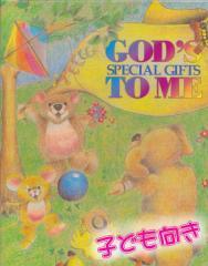 オーダーメイドの手作り絵本 クリエイトアブック  神さまの贈りもの(子ども向き) 入園、卒園、お誕生日などのプレゼントに 【メール便