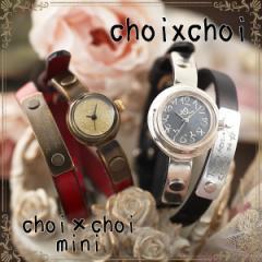 ペアウォッチ セット 時計 刻印無料 セイコー製クォーツムーブメント革 レザー choi×choi・choi×choi mini