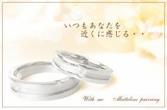 ペアリング 2本セット シンプル お揃い シルバー with me 95-2010-2011