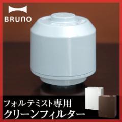 ハイブリッド加湿器 フォルテミスト専用クリーンフィルター BRUNO(ブルーノ)
