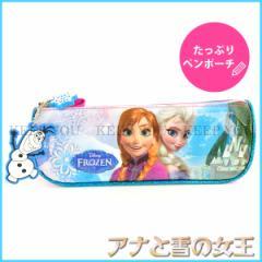 アナと雪の女王 たっぷりペンポーチ ディズニー プリンセス Frozen ブルー fz91347【Disney アナ雪 子供用 筆箱】 ┃