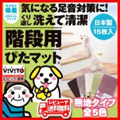 階段マット 階段滑り止め 15枚入 [ 送料無料 ] 吸着階段用ぴたマット 日本製 ペット 無地 カーペット