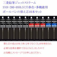 三菱鉛筆 ジェットストリーム PRIME用替芯 SXR-200-05/0.5mm組合せ自由(黒・赤・青)セット 【送料無料】