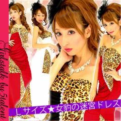 【Lサイズ】女豹のラビリンス★クールでセクシーなフレア★ビジューが綺麗/大きいサイズ【キャバドレス/ロングドレス】