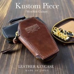 キーケース メンズ 棺桶型 4連 ファスナータイプ KUSTOM PIECE カスタムピース 日本製 (3色) 【KP008-01】