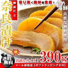 香り高く絶妙食感♪国産 熟成 奈良漬け 390g 送料無料/なら漬け/奈良漬け/漬物