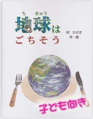 オーダーメイドの手作り絵本 地球はごちそう(子ども向き) お子様が主人公のユニークな絵本!知育におすすめです メール便発送可