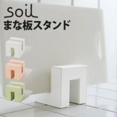 ◆送料無料◆まな板立スタンド/まな板立て◆soil(ソイル) カッティングボードスタンド 珪藻土 吸水 まな板 収納