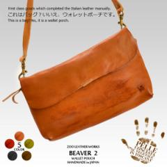 財布 ショルダーバッグ レディース 牛革  ウォレットポーチ ビーバー2 ZOO ズー (7色) 【ZLW-019】