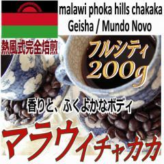 【レギュラー珈琲豆】マラウィ チャカカ AA 200g/ポカ・ヒルズ/フルシティ/ゲイシャ、ムンドノーボ/フェアトレード