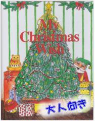 オーダーメイドの手作り絵本 クリスマスの願いごと(大人向き) あなたのメッセージが入る素敵なプレゼント メール便発送可