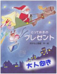 オーダーメイドの手作り絵本 とっておきのプレゼント(大人向き) 今年のクリスマスは絵本を贈ってみませんか メール便発送可