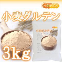 小麦グルテン 3kg 活性小麦たん白 [02] NICHIGA ニチガ