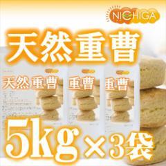 天然重曹 5kg×3袋 食品添加物 【送料無料!(北海道・九州・沖縄を除く)】 [02] NICHIGA ニチガ