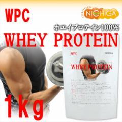 ホエイプロテイン WPC 1kg プレーンタイプ アミノ酸スコア100 [02] NICHIGA ニチガ