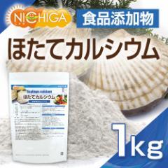 ほたてカルシウム(貝殻焼成カルシウム) 1kg 食品添加物 北海道産天然ホタテ [02] NICHIGA ニチガ