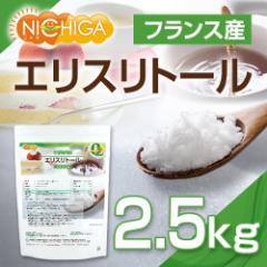フランス産 エリスリトール 2.5kg  遺伝子組替え原料不使用品 カロリーゼロ 希少糖 糖質制限 [02] NICHIGA ニチガ