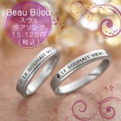 ペアリング Beau Bijou BB-ms-009-010 ステンレス 金属アレルギーフリー サージカルステンレス 指輪 7号 9号 11号 13号 15号 17号 19号 2