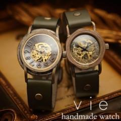 ペアウォッチ セット 時計 刻印無料 手巻き機械式 栃木レザー Vie WB-011-003