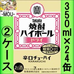 【2ケース】タカラ 焼酎ハイボールドライ 350ml【チューハイ】【スピリッツ】【ゼロ 0】【はいぼーる】