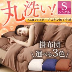 ほこりの出にくい 掛け布団 シングル S 抗菌 防臭 合繊掛け布団 布団 毛布 寝具 プラザセレクト 送料無料