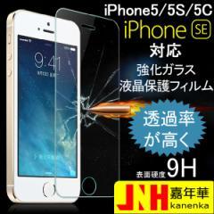 送料無料 iPhone SE iPhone5 iPhone5S iPhone5C用 強化ガラス液晶保護フィルム スマートフォン  硬度9H 普通