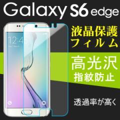 Galaxy S6 edge 液晶保護フィルム 高光沢 ギャラクシーs6エッジ SC-04G SCV31 フィルム