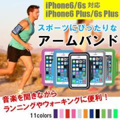 感謝セール  送料無料 iPhone6 6 Plus iPhone6s 6s Plus用アームバンド ケース アームホルダー スポーツケース