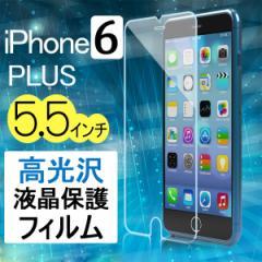 感謝セール 激安 送料無料 iPhone 6 Plus用液晶保護フィルム 高光沢 iPhone6 5.5インチ