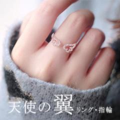 リング 指輪 天使の翼 ビジュー キラキラ アクセサリー 調節可00ae2934