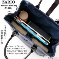 ビジネスバッグ メンズ トートバッグ ダブルスナップ ショルダーバッグ 斜めかけ 肩掛け 2WAY バッグ 軽量 ZARIO ザリオ【ZA-1004】