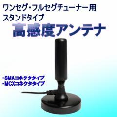 デジタルワンセグ/フルセグチューナー用 高感度スタンドアンテナ[AT6]