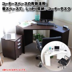 送料無料 パソコンデスク コーナーデスク コーナー L字型 簡単 収納 木製 PCデスク JS158