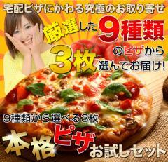 ピザ★9種から選べる3枚セットNEW!お試し価格 ...