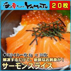 解凍してすぐにお刺身でお召し上げりいただけます!「サーモンスライス 8g x 20枚」 お刺身、お寿司、海鮮丼に!