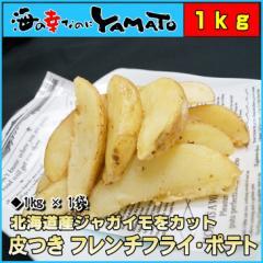 【冷凍のまま揚げるだけ!】北海道産ジャガイモをカット!皮つきフレンチフライ・ポテトたっぷり1kg /ポテト/フラ