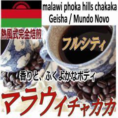 【レギュラー珈琲豆】マラウィ チャカカ AA 100g/ポカ・ヒルズ/フルシティ/ゲイシャ、ムンドノーボ/フェアトレード