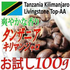 お試し100g【レギュラー珈琲豆】タンザニア キリマンジャロ/リビングストン top-AAA/シティ/爽やかな香り