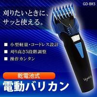 電動バリカン GD-BK5 乾電池式 5段階調節可能 自宅で手軽に散髪