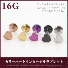 [500円ポッキリSALE] ボディピアス カラーハートインターナルラブレット/16G ボディーピアス 軟骨ピアス