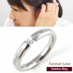 ステンレスリング 指輪 フォーエバーラブステンレスリング