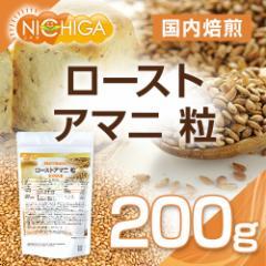 ローストアマニ 粒 国内焙煎 200g 【メール便選択で送料無料】 [03] NICHIGA ニチガ