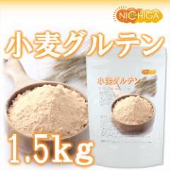 小麦グルテン 1.5kg 活性小麦たん白 [02] NICHIGA ニチガ